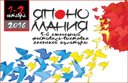 С 1 по 2 октября в Nivki-Hall пройдет выставка-фестиваль японской культуры «Япономания»