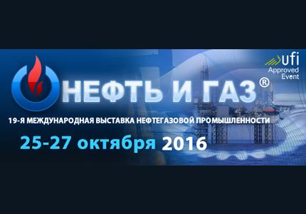 """С 25 по 27 октября в Акко Интернешнл пройдет 19-я Международная выставка нефтегазовой промышленности """"Нефть и газ 2016″"""