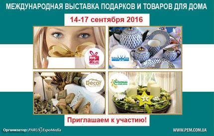 З 14 по 17 вересня в МВЦ пройде Міжнародна виставка подарунків і товарів для будинку ProMaisonShow
