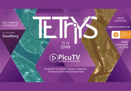 З 23 по 24 серпня на Трухановому острові пройде фестиваль електронної музики Tethys Festival