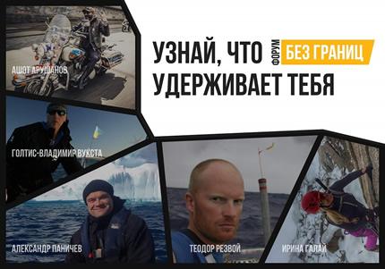 """7 августа в Nivki-Hall пройдет форум путешественников """"Без Границ"""""""