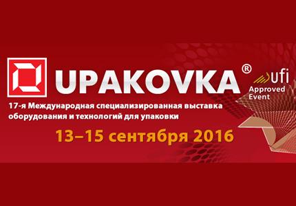 """13-15 вересня в МВЦ пройде 17-я Міжнародна виставка обладнання та технологій для упаковки """"Upakovka 2016"""""""