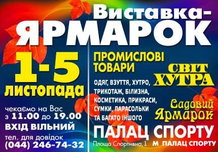 """1-5 листопада в Палаці Спорту відбудеться виставка-ярмарок товарів легкої промисловості, """"Світ хутра"""" і """"Садовий ярмарок"""""""