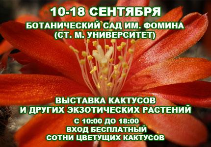 10-18 сентября возле Ботсада им.Фомина пройдет выставка кактусов и прочих экзотических растений