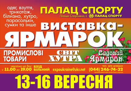 """З 13 по 16 вересня в Палаці Спорту відбудеться виставка-ярмарок товарів легкої промисловості, """"Світ хутра"""" і """"Садовий ярмарок"""""""
