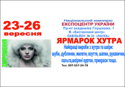 """С 23 по 26 сентября в 23-м павильоне ВДНХ пройдет меховая выставка """"Ярмарка меха"""""""