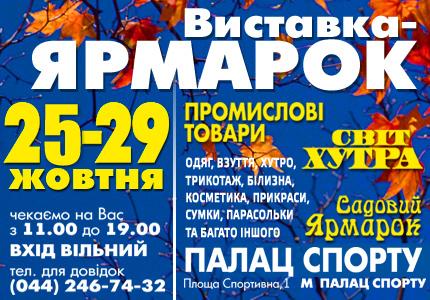 """25-29 жовтня в Палаці Спорту пройде виставка-ярмарок товарів легкої промисловості, """"Світ хутра"""" і """"Садовий ярмарок"""""""