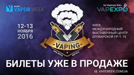 C 12 по 13 ноября в МВЦ пройдет UKRAINIAN VAPOR WEEK