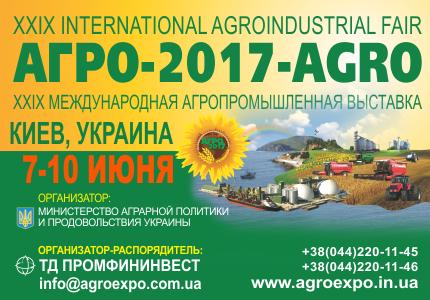 """С 7 по 10 июня 2017-го года пройдет XXIX Международная агропромышленная выставка """"АГРО -2017"""""""