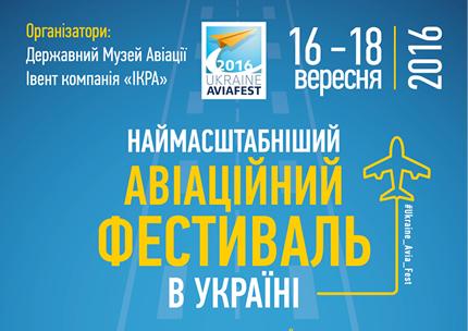 16-18 сентября в Музее Авиации пройдет Авиационный Фестиваль Ukraine Avia Fest