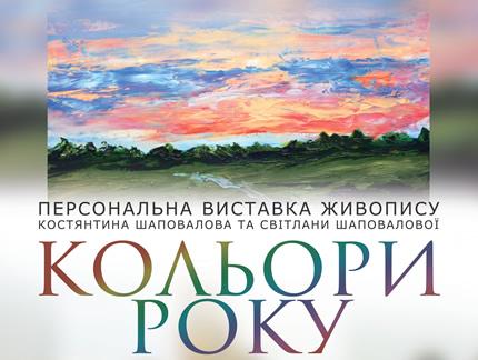 С 3 по 24 октября в Киевском городском Дворце ветеранов пройдет выставка живописи «Цвета года»