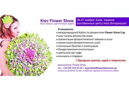 26-27 ноября  в Акко Интернешнл пройдет фестиваль цветочных идей KIEV FLOWER SHOW