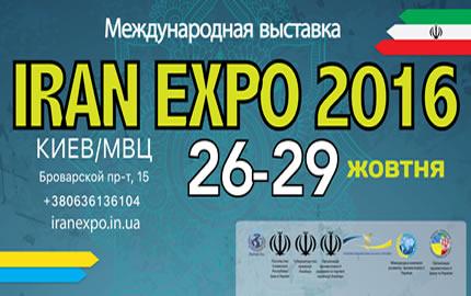 З 26 по 29 жовтня в МВЦ пройде Міжнародна спеціалізована виставка IRAN EXPO 2016