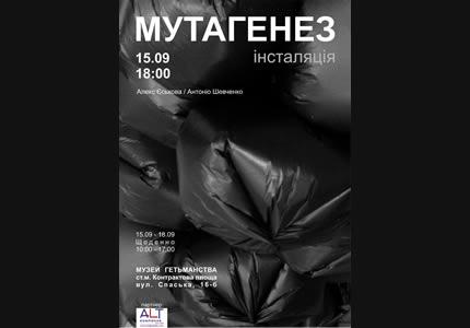 """С 15 сентября в Музее гетманства откроется арт-проект - инсталляция """"Мутагенез"""""""