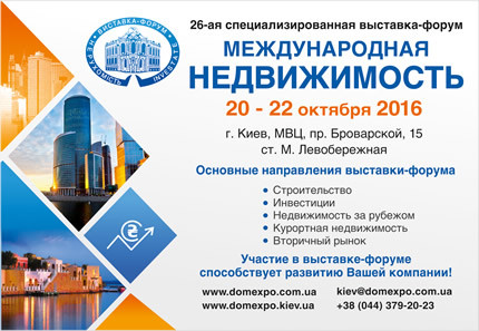 С 20 по 22 октября в МВЦ пройдет 26-я специализированная выставка-форум «Международная недвижимость-2016»