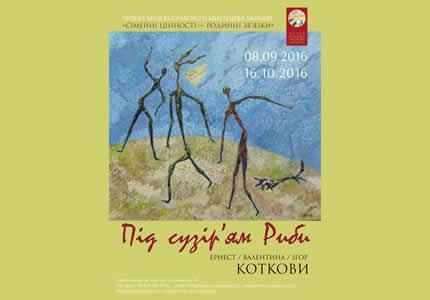 С 8 сентября по 16 октября Музей современного искусства Украины приглашает на выставку «Под созвездием Рыбы»