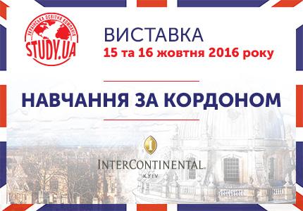 С 15 по 16 октября в конференц-зале отеля «InterContinental» пройдет самая масштабная выставка – «Образование  за рубежом»