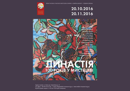 С 20 октября по 20 ноября Музей современного искусства Украины приглашает на выставку «ДИНАСТИЯ. 100 лет в искусстве »