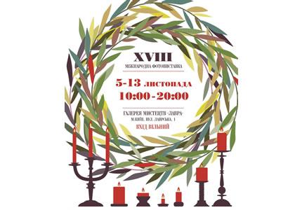 С 5 по 13 ноября в галерее искусств «Лавра» пройдет фотовыставка «День-2016»