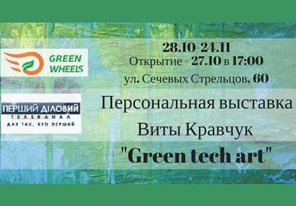 """C 27 октября по 24 ноября в пространстве зелёных технологий Greenweels пройдет персональная выставка картин Виты Кравчук """"Green tech art"""""""