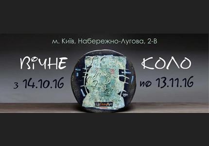 С 14 октября по 13 ноября в Киеве пройдет выставка художественной керамики «Вічне коло» в галерее «ЦеГлинаАрт»