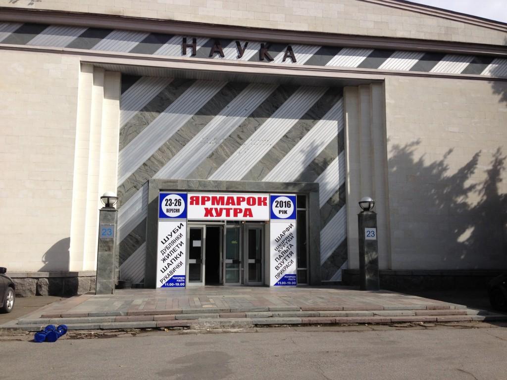 """Фасад павильона №23 на ВДНХ """"НАУКА"""""""