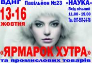 """13-16 октября в 23 павильоне ВДНХ пройдет меховая выставка """"Ярмарок хутра"""""""