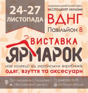 З 24 по 27 у 8-му павільйоні ВДНГ відбудеться виставка-ярмарок товарів українських виробників