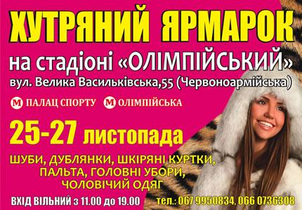 """З 25 по 27 листопада в фойє стадіону НСК Олімпійський відбудеться хутряна виставка-ярмарок """"Хутряний ярмарок"""""""