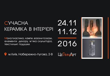 24 ноября в 19.00 в «ЦеГлинаАрт» откроется выставка «Современная керамика в интерьере»