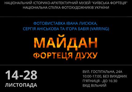 """14-28 ноября в музее """"Киевская крепость"""" пройдет фотовыставка """"Майдан. Фортеця духу"""""""