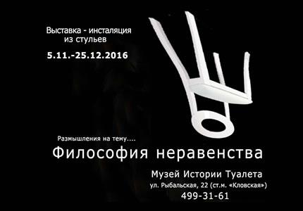 """С 5 ноября по 25 декабря в Музее Истории Туалета пройдет выставка """"Философия неравенства"""""""
