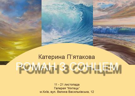 С 11 по 21 ноября в галерее «Митець» пройдет презентация выставки художественных произведений Екатерины Пятаковой «Роман с солнцем».
