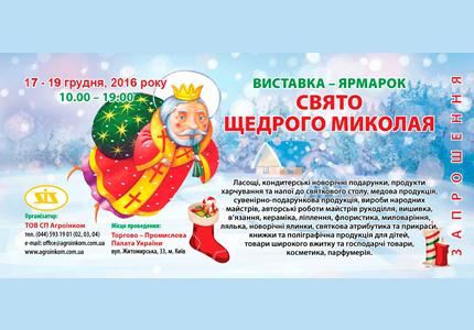 С 17 по 19 декабря в ТППУ пройдет выставка-ярмарка «Праздник Щедрого Николая»