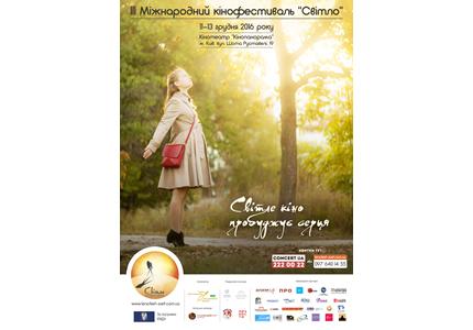 С 11 по 13 декабря в кинотеатре «Кинопанорама» пройдет ІІІ Международный кинофестиваль «Свет»
