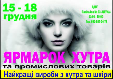 """С 15 по 18 декабря в павильоне № 23 «НАУКА» на ВДНХ пройдет меховая выставка """"Ярмарок хутра"""""""
