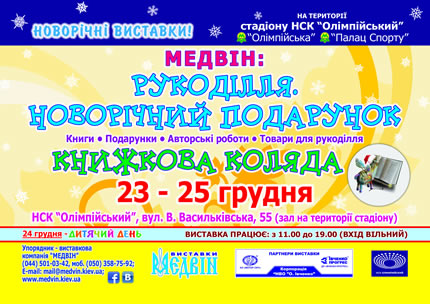 C 23 по 25 декабря на НСК Олимпийский пройдут рукодельная и книжная выставки-ярмарки «МЭДВИН: НОВОГОДНИЕ ПОДАРКИ!»