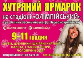 меховая выставка-ярмарка Хутряний ярмарок на НСК Олимпийский