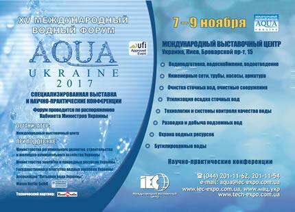 """С 7 по 9 ноября в МВЦ пройдет XV Международный водный форум """"AQUA UKRAINE - 2017"""""""