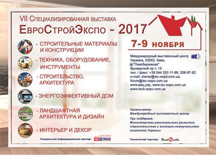 """С 7 по 9 ноября в МВЦ пройдет VII Специализированная выставка """"ЕвроСтройЭкспо"""" 2017"""