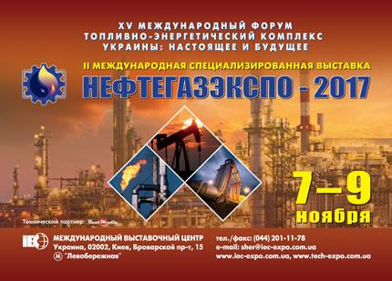 """С 7 по 9 ноября в МВЦ пройдет II Международная специализированная выставка """"Нефтегазэкспо-2017"""""""