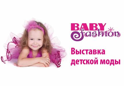 """21-24 марта в МВЦ пройдет 21-я Международная выставка детской моды """"BABY FASHION 2017″"""