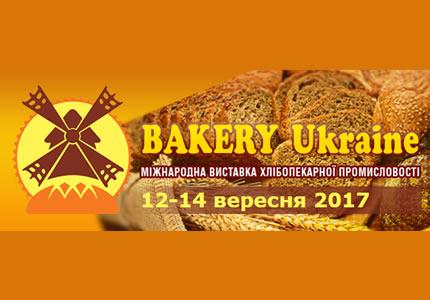"""12-14 сентября в МВЦ пройдет 2-я Международная выставка хлебопекарной промышленности """"BAKERY UKRAINE 2017″"""