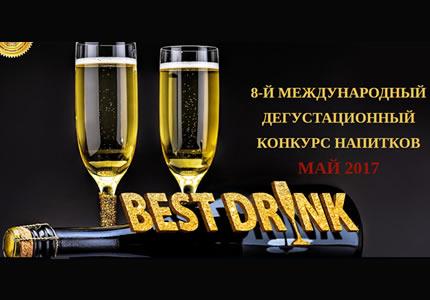 """В мае 2017 в Acco International пройдет 8-й Международный дегустационный конкурс напитков """"BEST DRINK 2017″"""