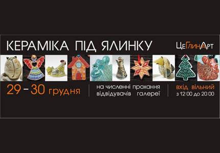 """С 29 по 30 декабря в ЦеГлинаАрт пройдет выставка """"Керамика под елочку"""""""