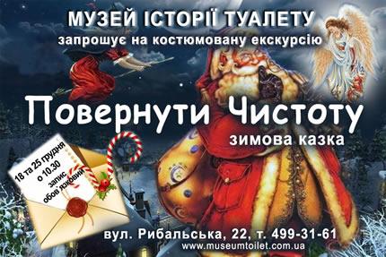 """С 18 до 25 декабря в Музее истории Туалета пройдет костюмированная экскурсия """"Вернуть Чистоту"""""""