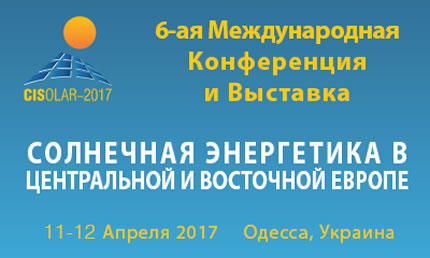 11-12 апреля в Конгресс-Центре Maristella Marine Residence пройдет 6-я Международная конференция и выставка солнечной энергетики CISOLAR-2017