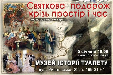 """5-го января в Музее истории туалета пройдет костюмированная экскурсия """"Праздничное путешествие сквозь время"""""""