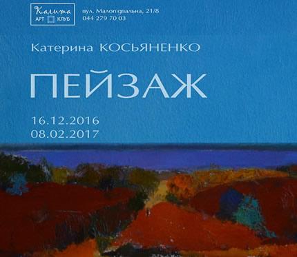 """С 16 декабря по 8 февраля в галерее """"КалитаАртКлуб"""" пройдет выставка Екатерины Косьяненко «Пейзаж»"""