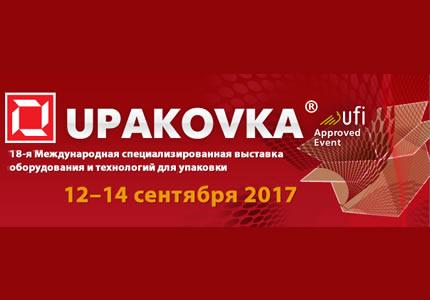 """12-14 сентября в МВЦ пройдет 18-я Международная выставка оборудования и технологий для упаковки """"UPAKOVKA 2017″"""